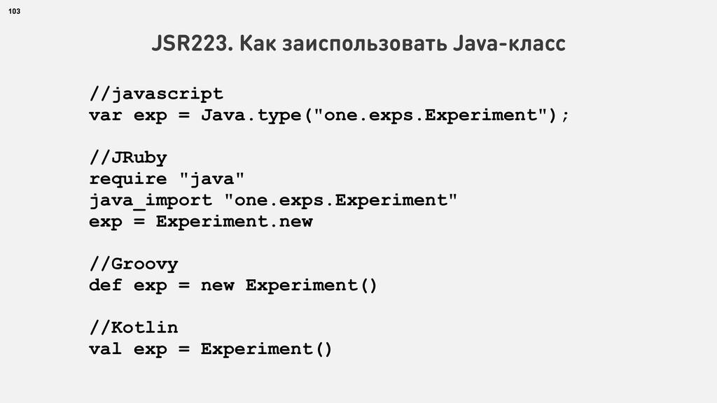 103 JSR223. Как заиспользовать Java-класс //jav...