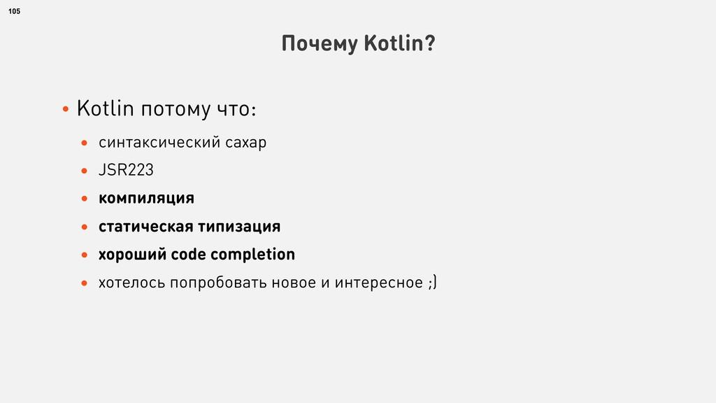 • Kotlin потому что: • синтаксический сахар • J...