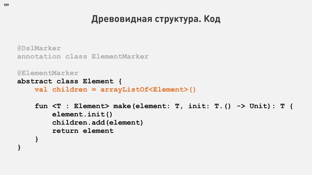 109 Древовидная структура. Код @DslMarker annot...