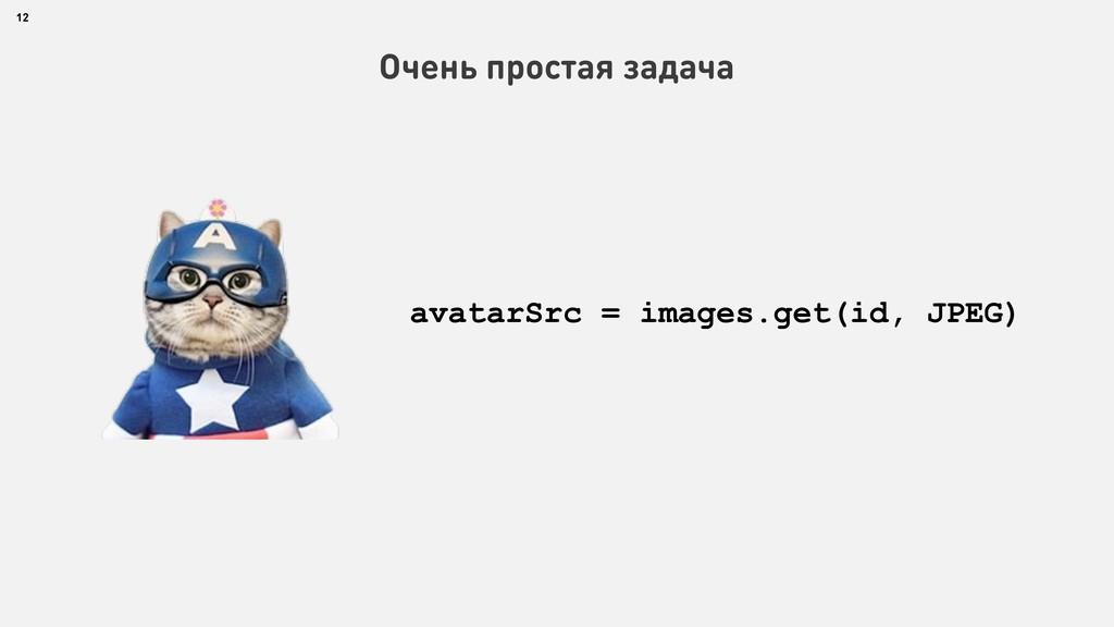 12 Очень простая задача avatarSrc = images.get(...