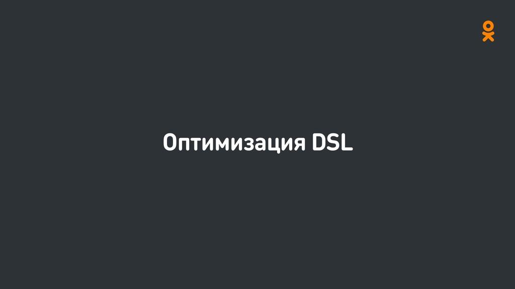 Оптимизация DSL