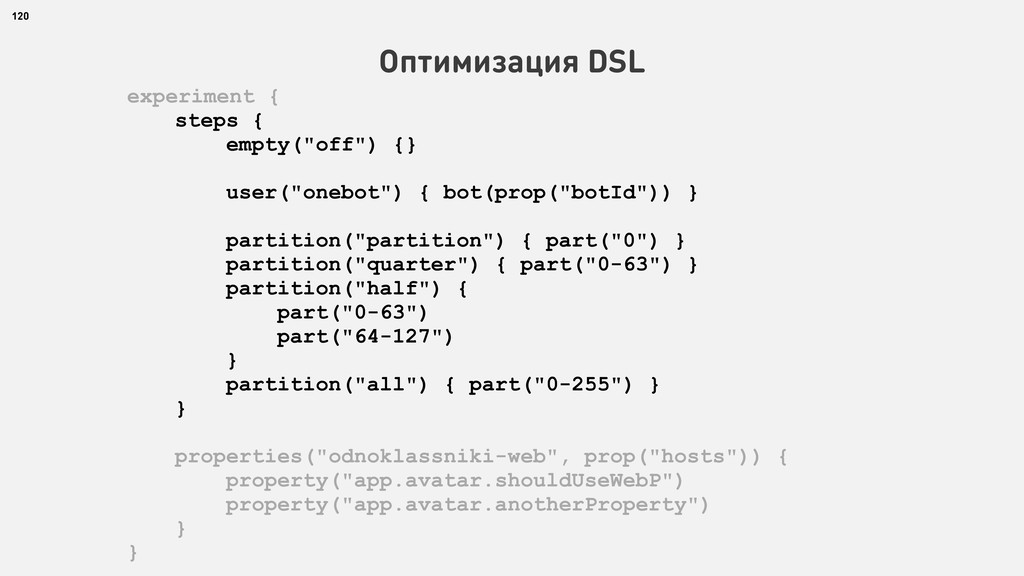 120 Оптимизация DSL experiment { steps { empty(...