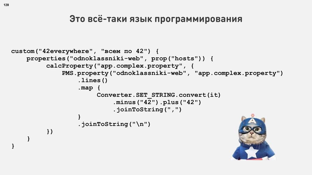 """128 Это всё-таки язык программирования custom(""""..."""