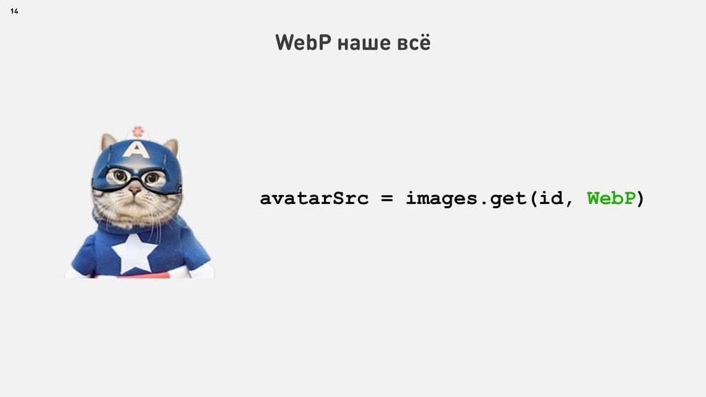 14 WebP наше всё avatarSrc = images.get(id, Web...