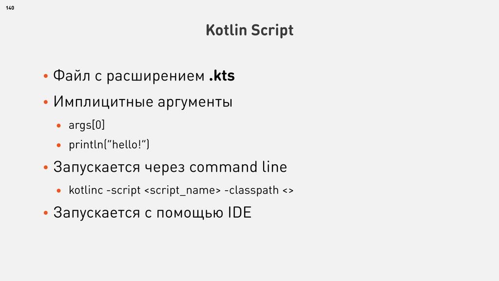 • Файл с расширением .kts • Имплицитные аргумен...