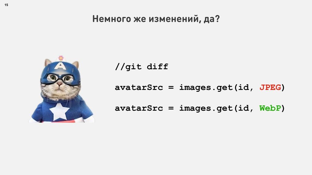 15 Немного же изменений, да? avatarSrc = images...