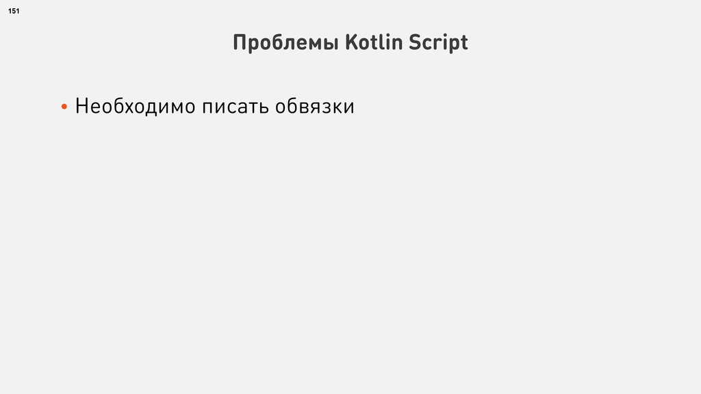 • Необходимо писать обвязки 151 Проблемы Kotlin...