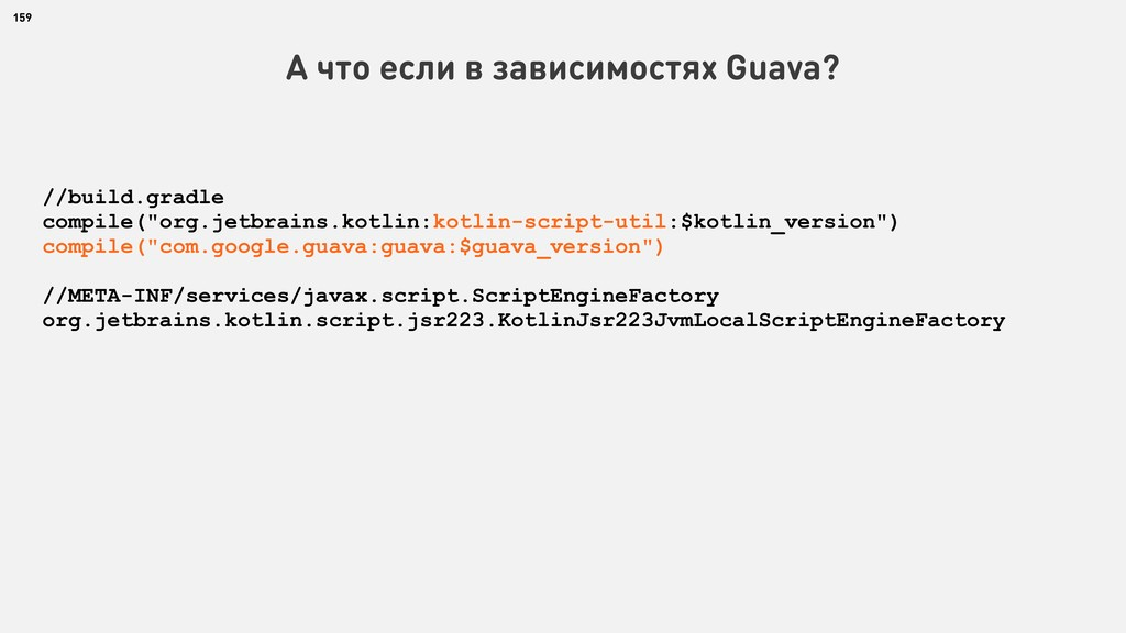 159 А что если в зависимостях Guava? //build.gr...