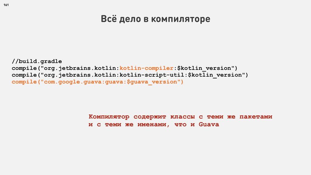 161 Всё дело в компиляторе //build.gradle compi...