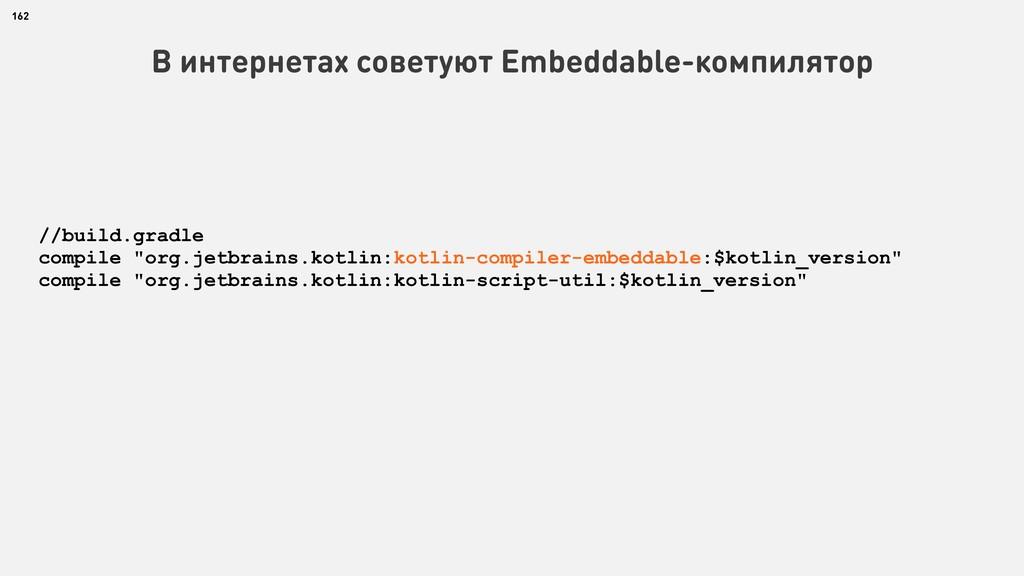 162 В интернетах советуют Embeddable-компилятор...
