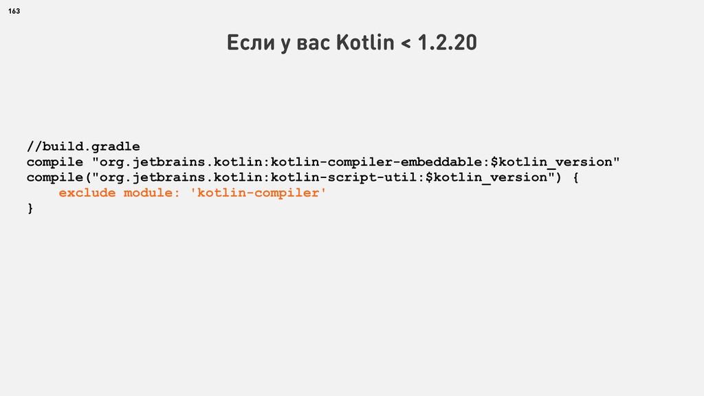 163 Если у вас Kotlin < 1.2.20 //build.gradle c...