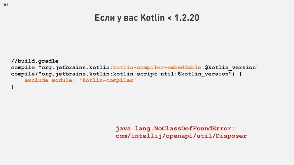 164 Если у вас Kotlin < 1.2.20 //build.gradle c...