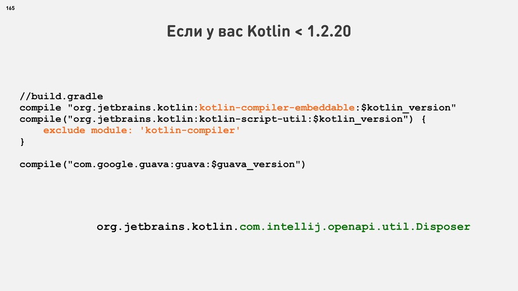 165 Если у вас Kotlin < 1.2.20 //build.gradle c...