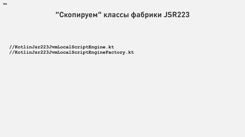 """166 """"Скопируем"""" классы фабрики JSR223 //KotlinJ..."""