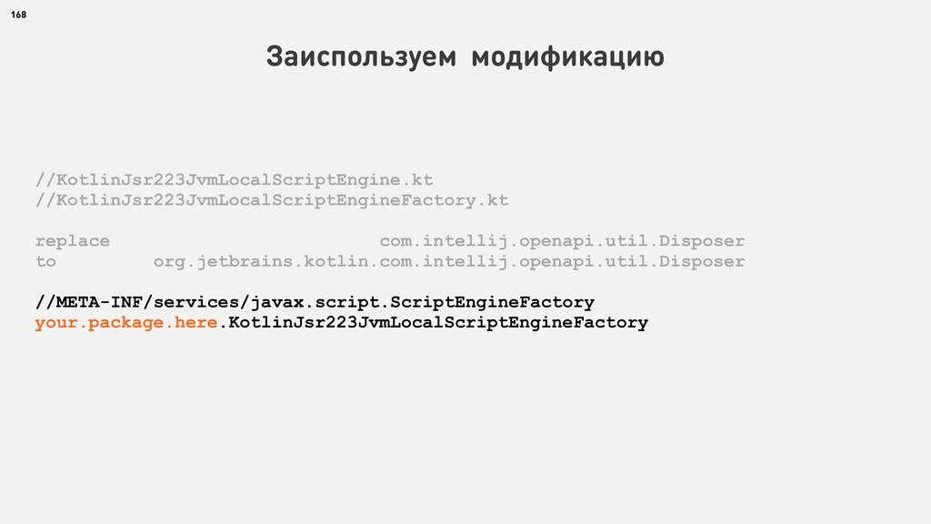 168 Заиспользуем модификацию //KotlinJsr223JvmL...