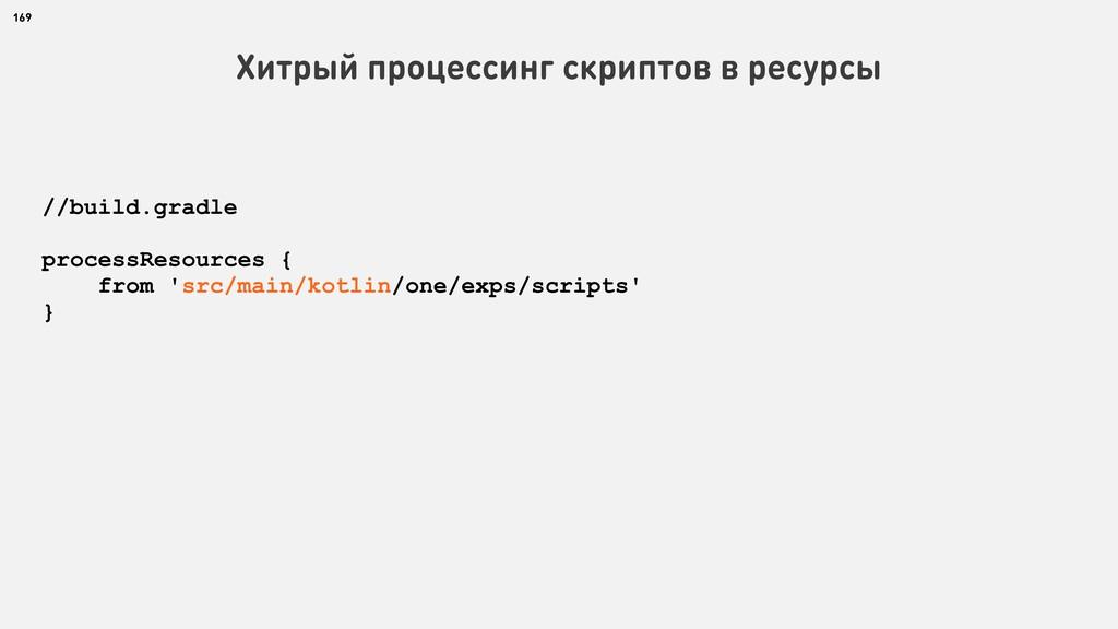 169 Хитрый процессинг скриптов в ресурсы //buil...