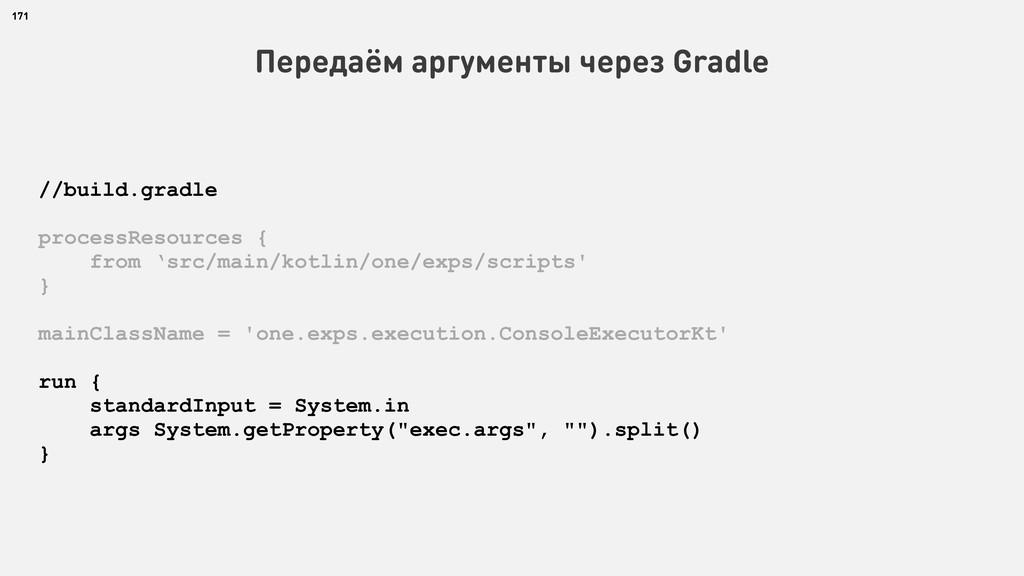 171 Передаём аргументы через Gradle //build.gra...