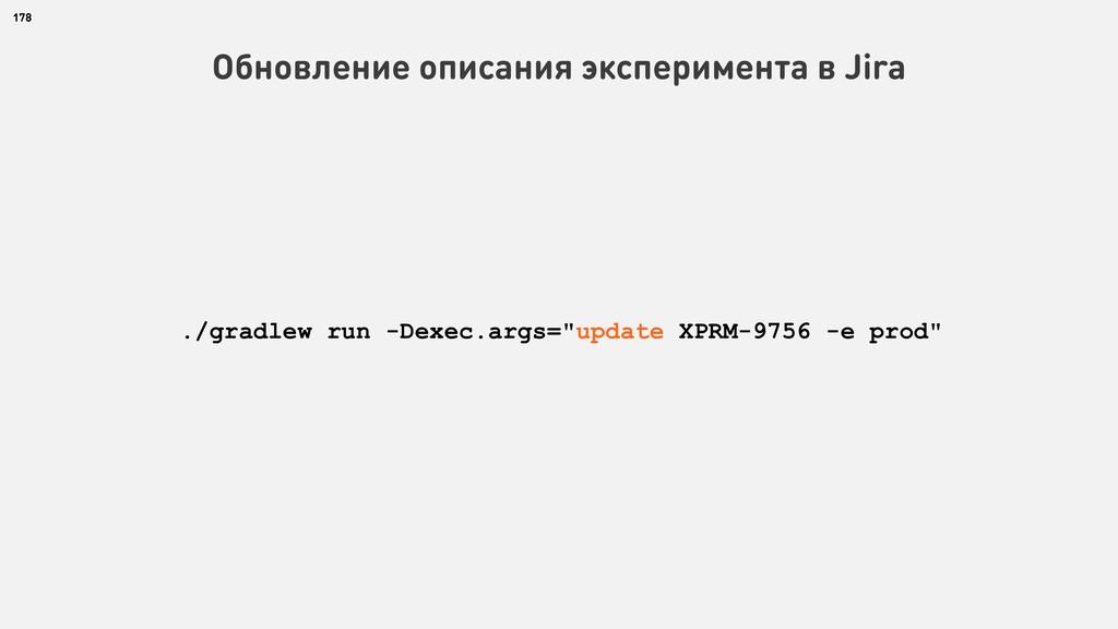 178 Обновление описания эксперимента в Jira ./g...