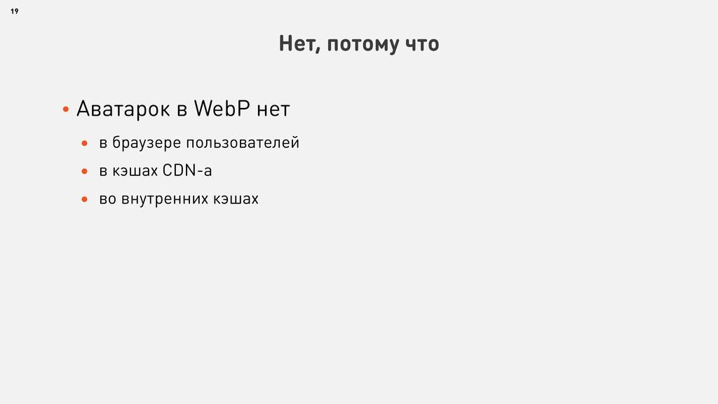 • Аватарок в WebP нет • в браузере пользователе...