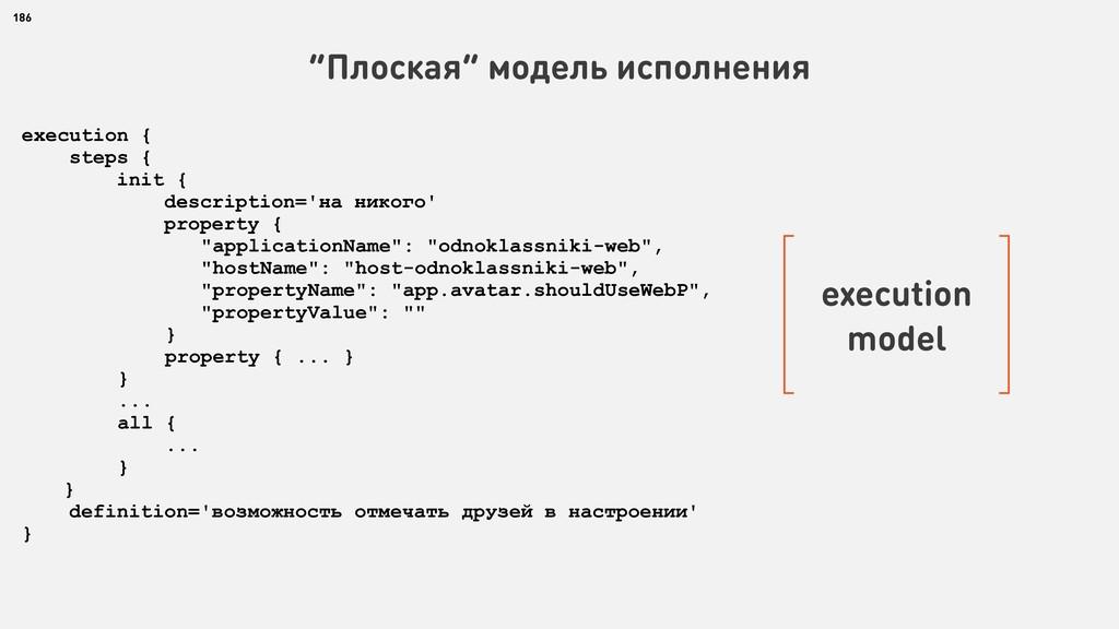 """186 """"Плоская"""" модель исполнения execution model..."""