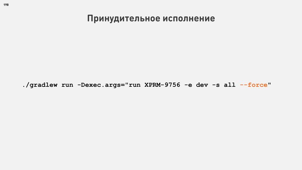 198 Принудительное исполнение ./gradlew run -De...