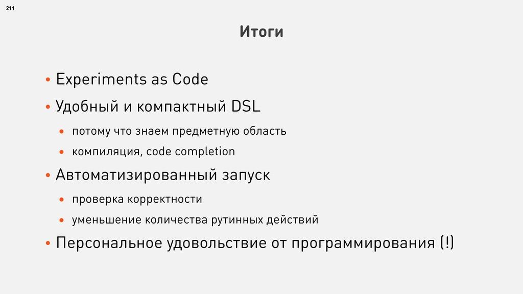 • Experiments as Code • Удобный и компактный DS...