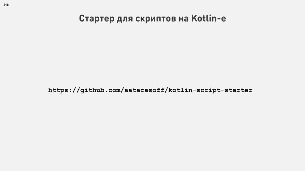 218 Стартер для скриптов на Kotlin-е https://gi...