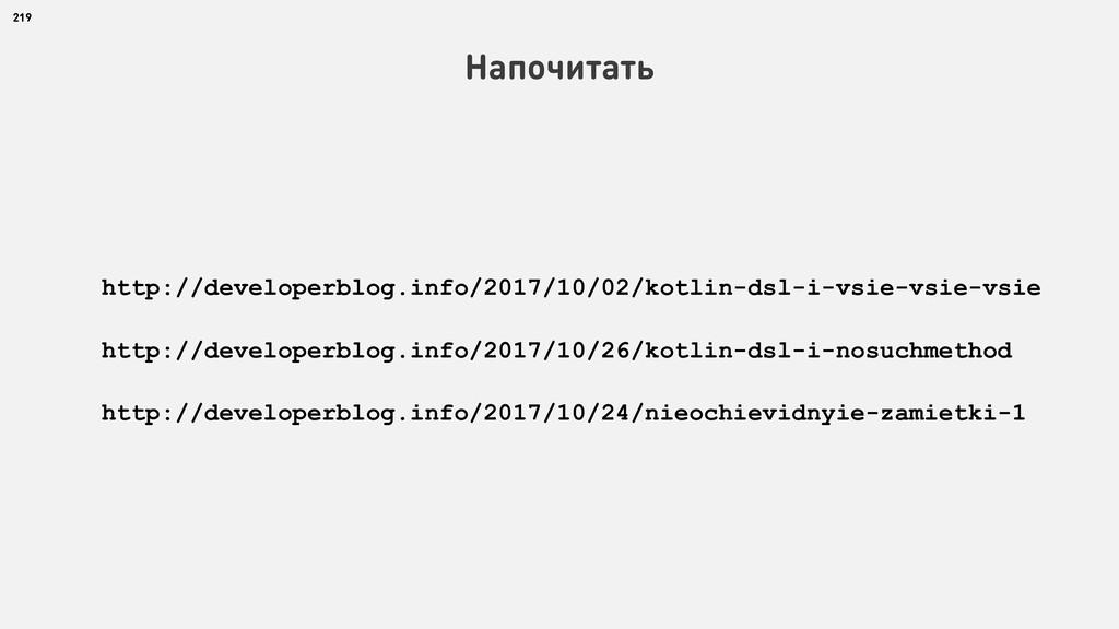 219 Напочитать http://developerblog.info/2017/1...