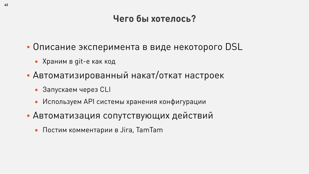 • Описание эксперимента в виде некоторого DSL •...