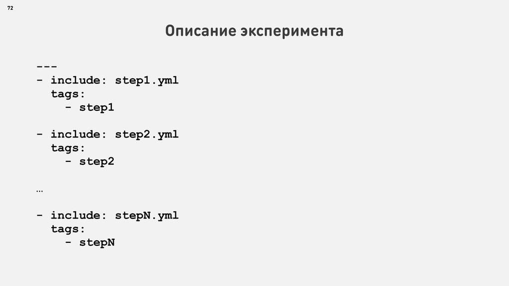 72 Описание эксперимента --- - include: step1.y...
