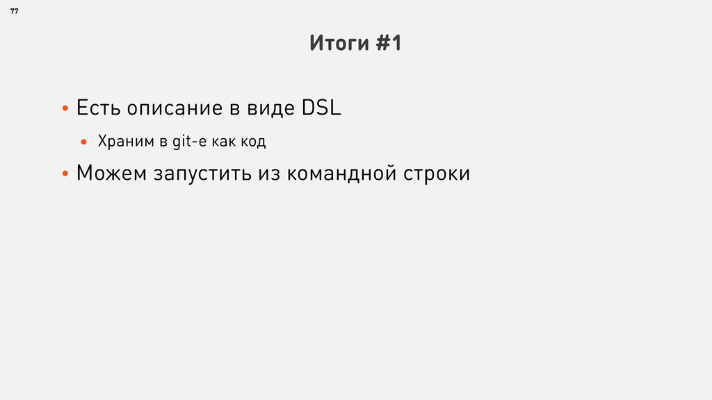 • Есть описание в виде DSL • Храним в git-е как...
