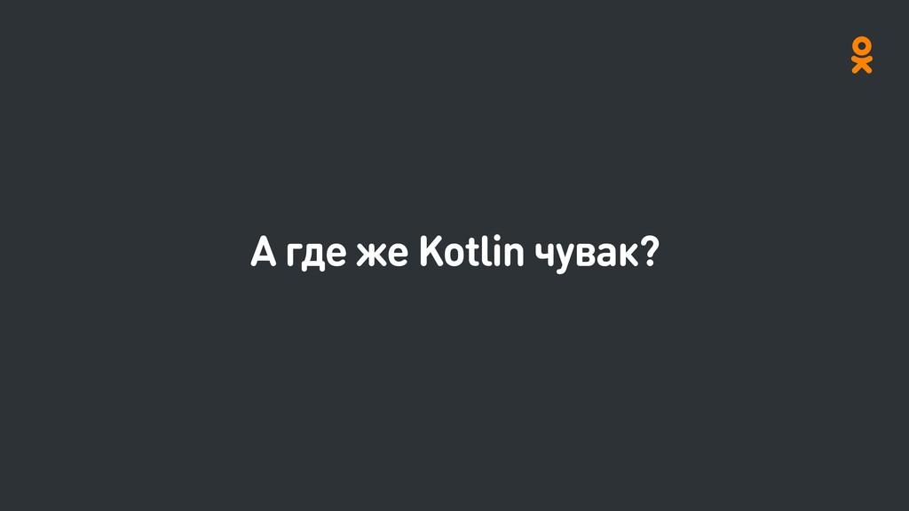 А где же Kotlin чувак?