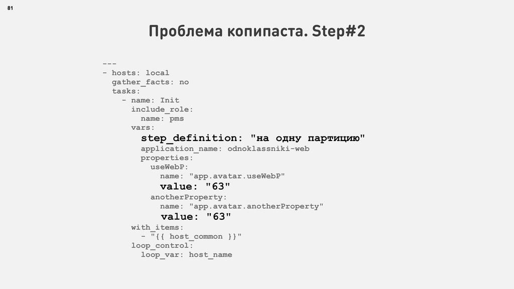 81 Проблема копипаста. Step#2 --- - hosts: loca...