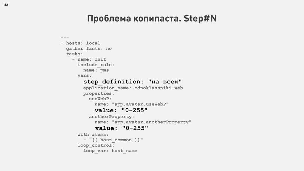 82 Проблема копипаста. Step#N --- - hosts: loca...