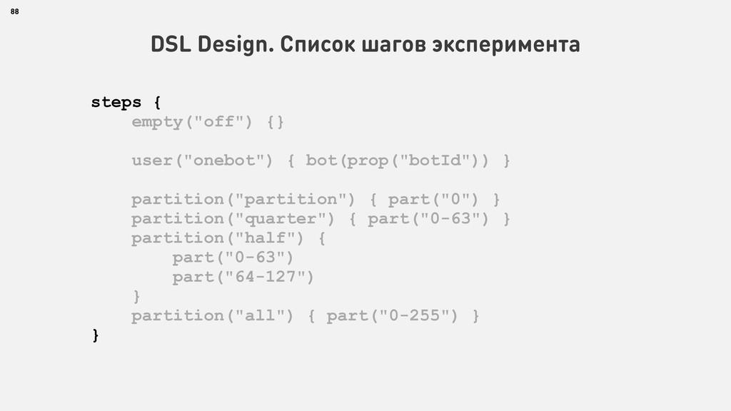 88 DSL Design. Список шагов эксперимента steps ...