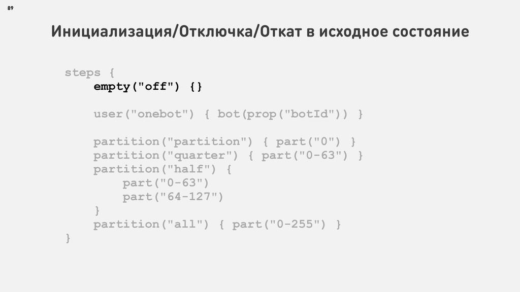 89 Инициализация/Отключка/Откат в исходное сост...
