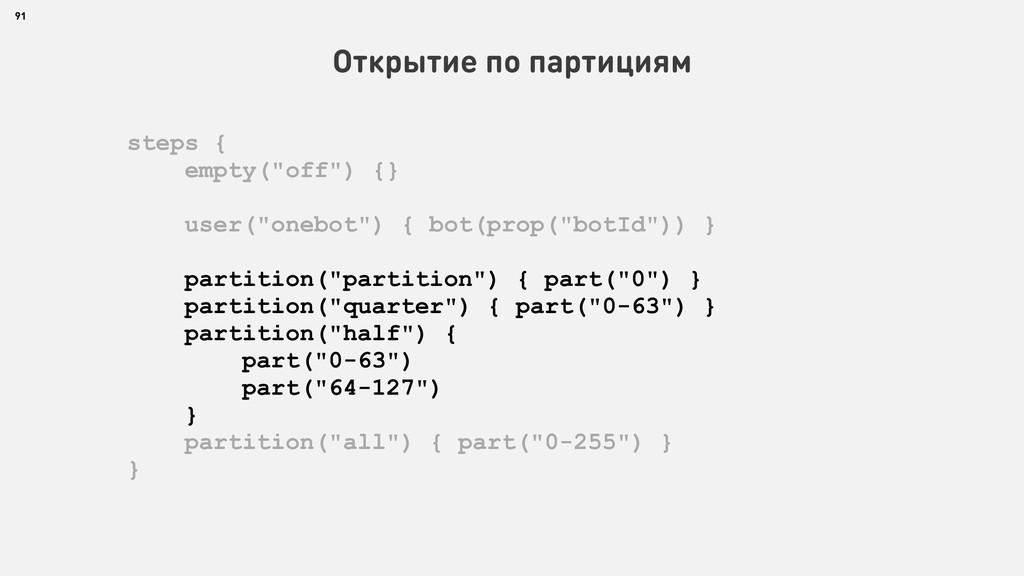 """91 Открытие по партициям steps { empty(""""off"""") {..."""