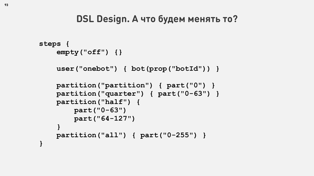 93 DSL Design. А что будем менять то? steps { e...