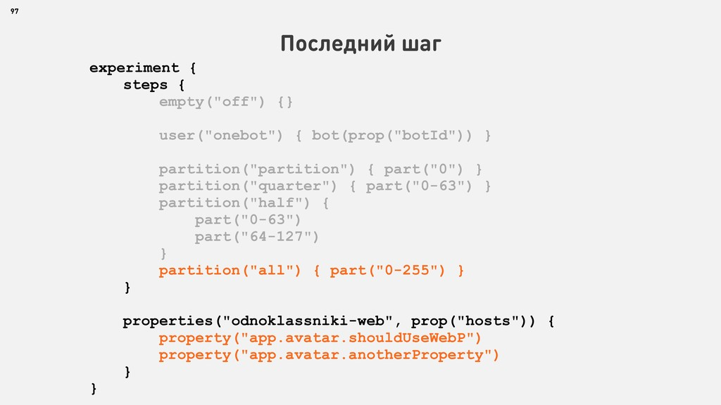 "97 Последний шаг experiment { steps { empty(""of..."