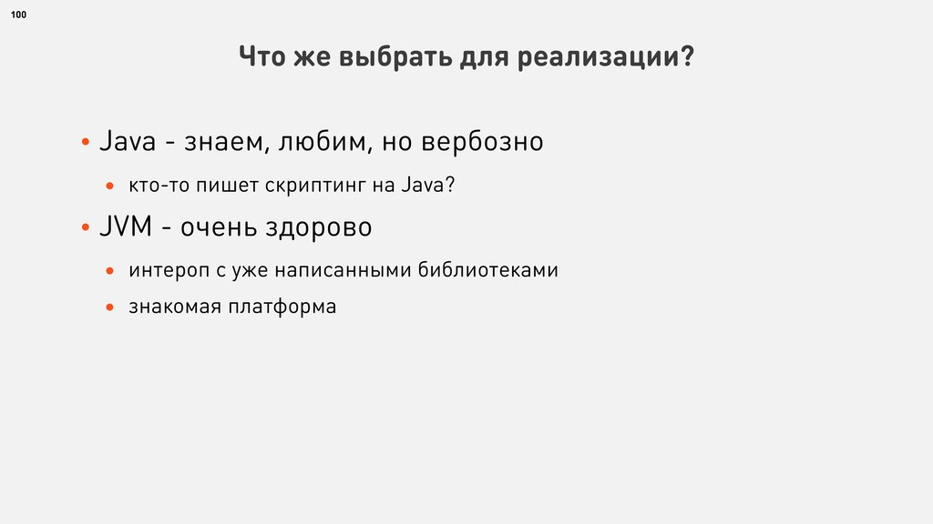 • Java - знаем, любим, но вербозно • кто-то пиш...
