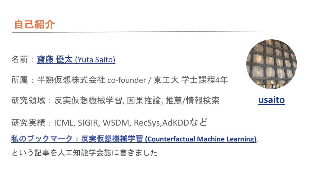 自己紹介 名前:齋藤 優太 (Yuta Saito) 所属:半熟仮想株式会社 co-found...