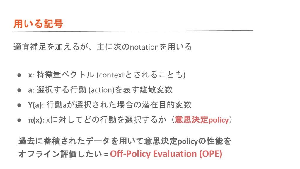 用いる記号 適宜補足を加えるが、主に次のnotationを用いる ● x: 特徴量ベクトル (...