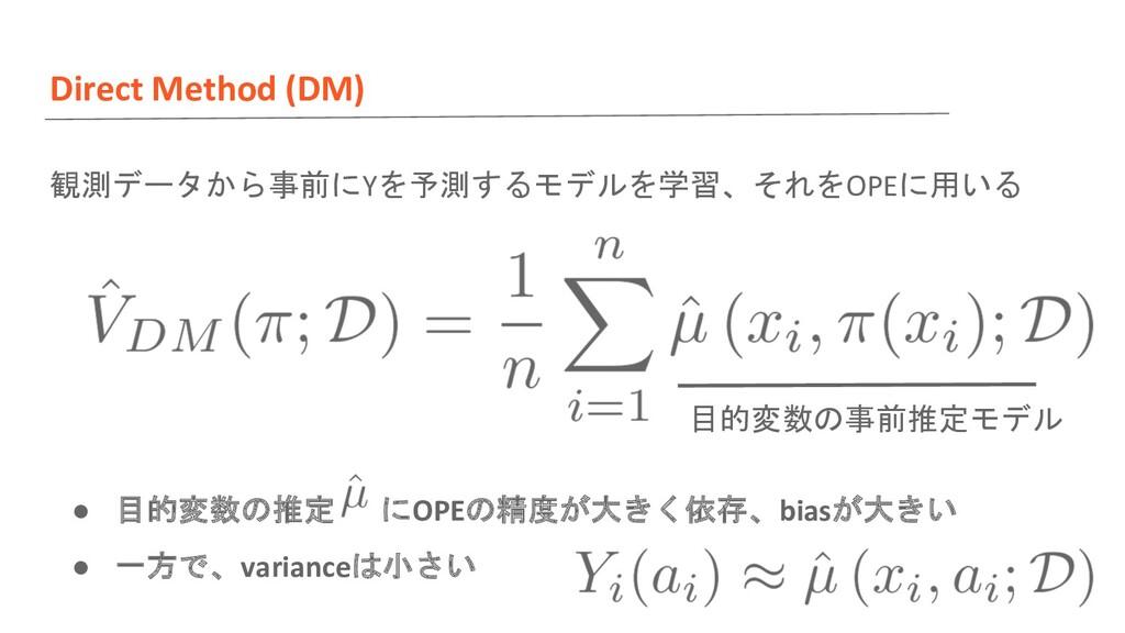Direct Method (DM) 観測データから事前にYを予測するモデルを学習、それをOP...