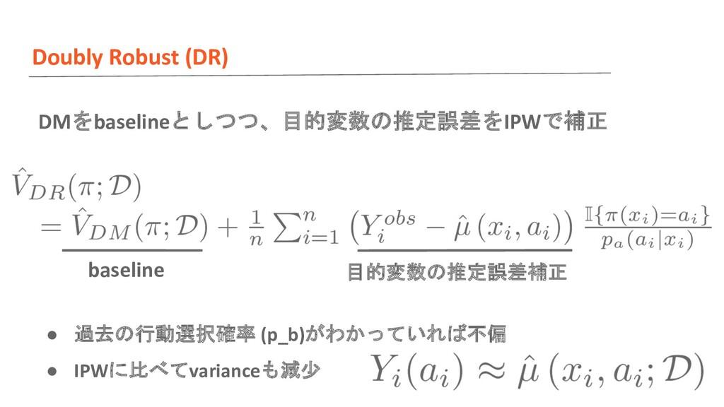 Doubly Robust (DR) DMをbaselineとしつつ、目的変数の推定誤差をIP...