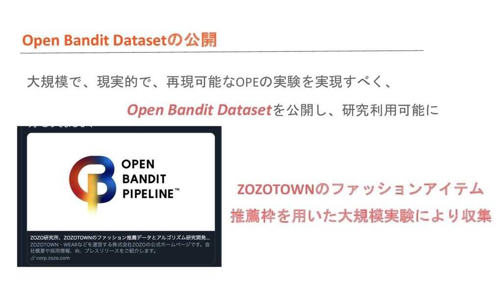 Open Bandit Datasetの公開 大規模で、現実的で、再現可能なOPEの実験を実現...