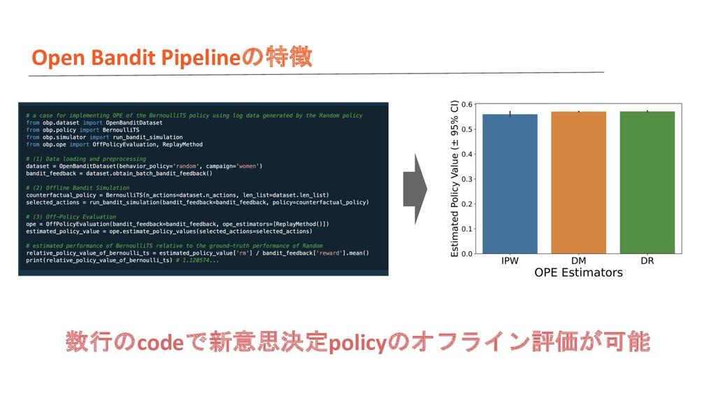 Open Bandit Pipelineの特徴 数行のcodeで新意思決定policyのオフラ...
