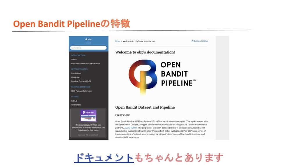 Open Bandit Pipelineの特徴 ドキュメントもちゃんとあります