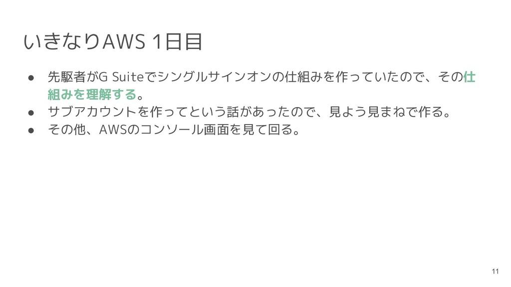 いきなりAWS 1日目 ● 先駆者がG Suiteでシングルサインオンの仕組みを作っていたので...