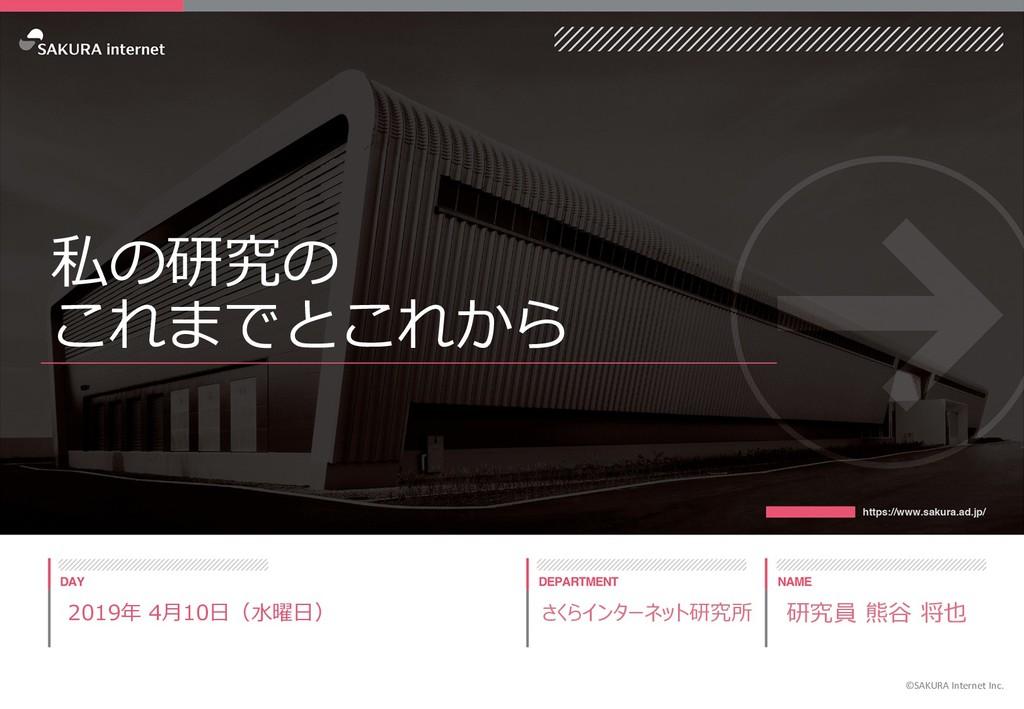 1 24 9 0 ©SAKURA Internet Inc.