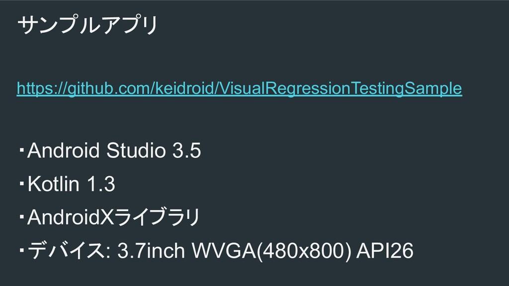 サンプルアプリ https://github.com/keidroid/VisualRegre...